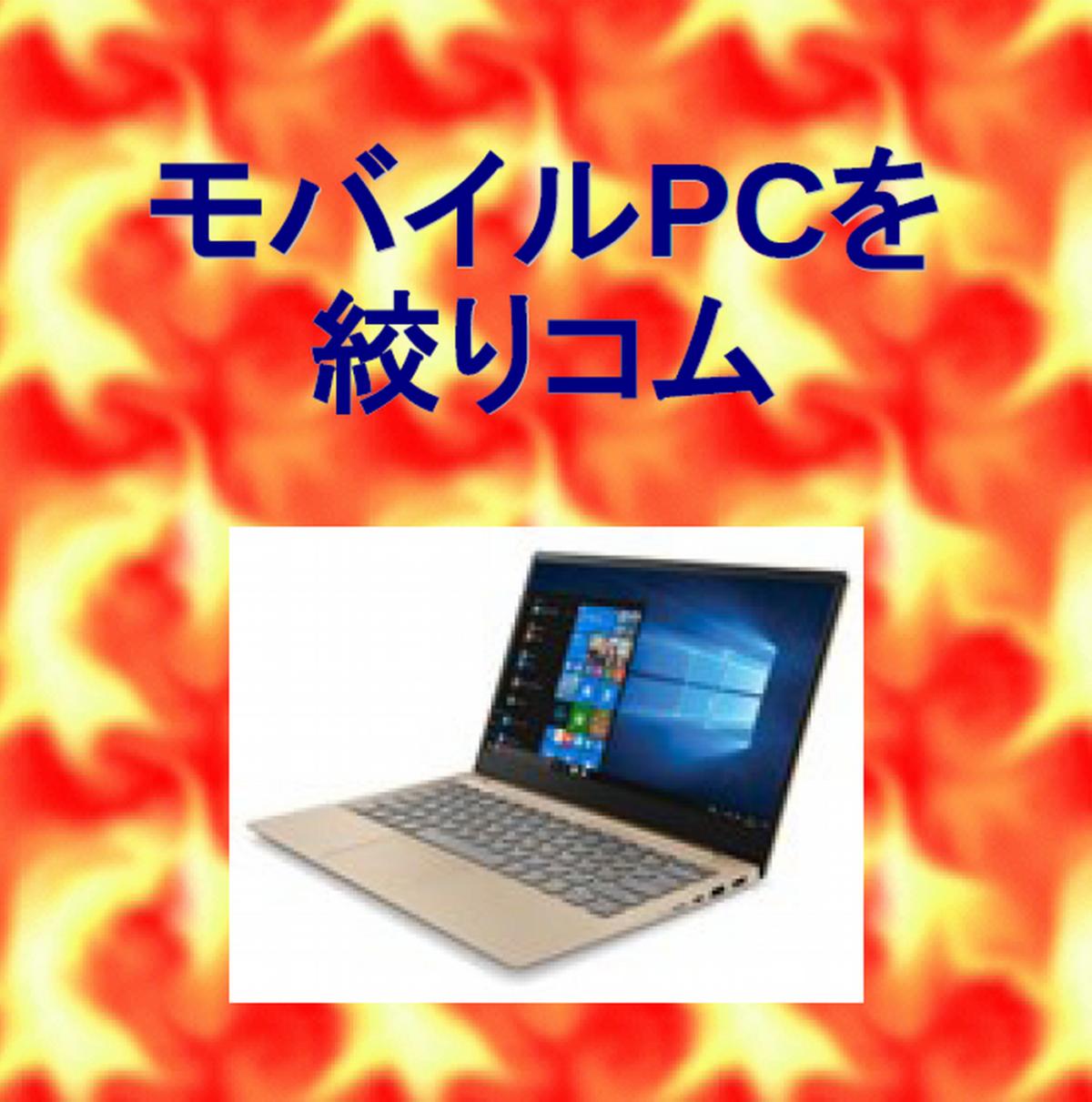 ドット コム パソコン 価格