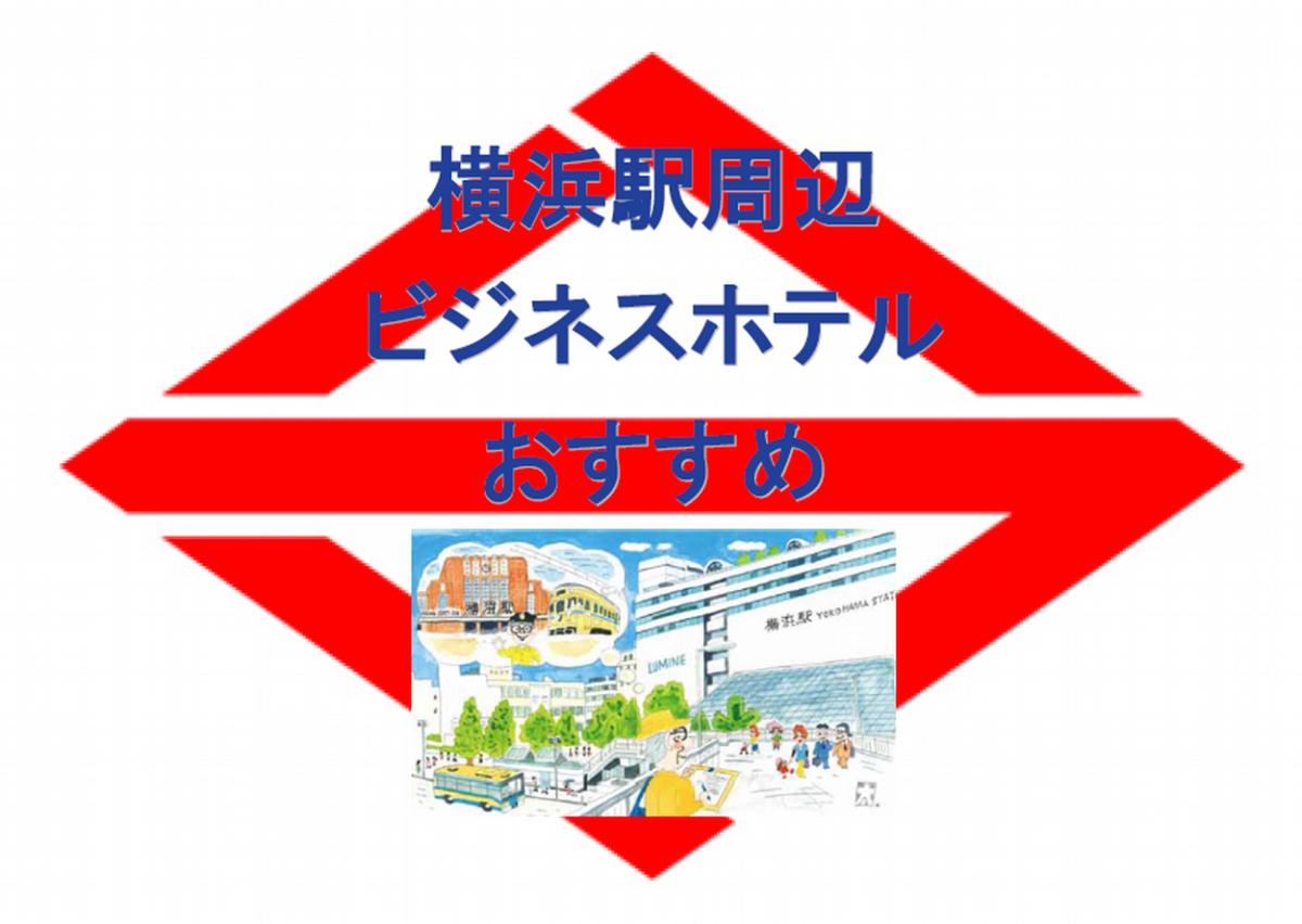 横浜駅 ホテル おすすめ